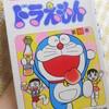 てんとう虫コミックス『ドラえもん』30巻を再読
