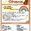【ウクレレ】ウクレレ愛好会「Ohana」10月から開催決定♪