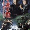 【映画感想】『子連れ狼 子を貸し腕貸しつかまつる』(1972) / 若山富三郎版「子連れ狼」シリーズ第1作