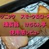 スモーク&ロースター けむらん亭 使用感レビュー!
