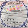 介護福祉士の国家試験、合格しました〜!うれしーい!!