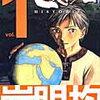 レンシレンジの漫画紹介 第一回【ヒストリエ】紀元前の歴史大作