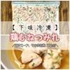 【食費爆発家計卒業レシピノート】下味冷凍で鶏むね肉つみれ