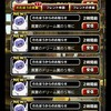 level.1149【ガチャ】魔王くじ結果と48時間ガチャ!