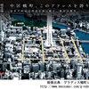 【広島】女学院前駅徒歩5分 グラディス幟町レジデンス2018年1月完成