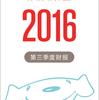 中国ECモール大手「京東(JD.com)」の2016年第3四半期 決算がスゴいw