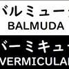 バルミューダとバーミキュラが似すぎていて勘違いしていた