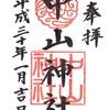 中山神社(中氷川神社)の御朱印