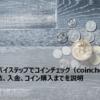 ステップバイステップでコインチェック(coincheck)の登録方法、入金、コイン購入までを説明