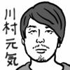 【邦画/アニメ】『打ち上げ花火、下から見るか?横から見るか?』--川村元気がシャフトに対して言わなければならなかったこと