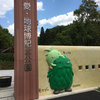 息子と「愛・地球博記念公園(モリコロパーク)」に行ってきました!