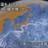 道東沖から、海水の温度を上げる 「暖水塊」 … 7年かかって 「消滅」 した!
