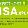 特別特定給付金10万円の使い道は、一般NISAで株式投資がベストである理由