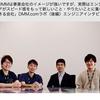 【記事掲載】エンジニア4名のインタビュー記事が『astavision』に掲載されました