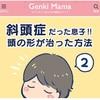 【おしらせ】Genki Mamaさん第7弾掲載中!