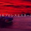 新日本プロレスとスターダムの融合