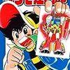 オイラの漫画ヒストリー第1巻【少年時代編】