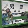 【リゾートしらかみ1】雨と雪の秋田へ、男鹿線の旅