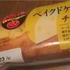 チーズ大好きやから買ってみたよ〜ヾ(。・ω・。)ノ゙~♪