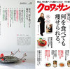 本日発売のクロワッサン(965号・1/25特大号)に嶌と松永真理様とのバブルに関する対談が掲載