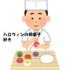 【雑記13】ハロウィンに便乗する和菓子屋さんの愛おしさ