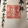 【御朱印】冨士浅間神社に行ってきました|名古屋市西区の御朱印