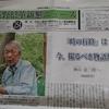 神山監督 「長野県革新懇ニュース」に登場!