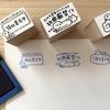 「発信」してくれててよかった!徳島藍住の「三美堂」さんでハンコ作りました