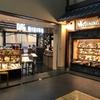 旅の羅針盤:セントレア(中部国際空港)No. 1飲食店「M's DINING」 ※一度利用してみて下さい!!