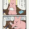 4コマ漫画スキウサギ「湿布」