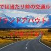 日本でも増加中!海外では当たり前の「ラウンドアバウト」について知っておきたいこと