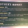 オーガニック店舗「マザーズ」(横浜)がドリームグループ事業連帯に参加。