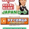 ジャパンローンは東京都中央区銀座7-5-14-6階の闇金です。