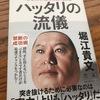 【読書】ハッタリの流儀
