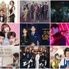 3月から始まる韓国ドラマ(スカパー)#1週目 放送予定/あらすじ