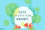 【近況】ストックイラスト紹介【サマー編】