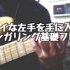 【画像動画解説付】キレイな左手を手に入れる! フィンガリング基礎フレーズ