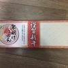 乾麺食レポ日記(讃岐うどん・石丸製麺株式会社)