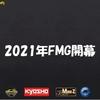 2021年 FMGファイブミニッツジムカーナ視聴者グランプリの概要発表