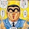 90巻 警察手帳進化論!の巻