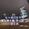 【初心者向け】ヒッチハイクで必要な持ち物、やり方、注意点、コツ、体験談まとめ(大阪~東京)