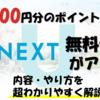 【無料体験】新海誠作品が無料で5つも楽しめる『U-NEXT』がアツすぎる!