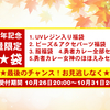 10/26(土)20:00~6周年記念数量限定福袋販売いたします!