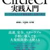『CircleCI実践入門』読了 / CircleCI を通して CI/CD に入門できる良書