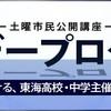 【6/24開催】東海高校・中学主催「サタデープログラム」第31回にカクヨム編集長が登壇します