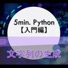 5min. Python解説動画【入門編】|第3回 文字列の生成