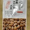 甘栗みたいな大豆(塩茹で大豆、北海道十勝産音更大袖大豆使用)と久しぶりの通院