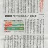 西日本新聞連載64話 給食改善が無理なら・・
