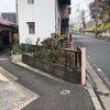 松の川の痕跡をたどる・横浜日吉 その1