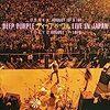 【自分に影響を与えた10枚 1970年代編】 Day 3: Live In Japan / Deep Purple